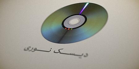 اسلاید های مربوط به ساختار دیسک های نوری + فیلم اسلاید پایانی